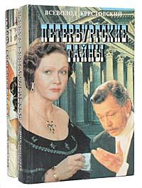 Петербургские тайны (комплект из 2 книг)