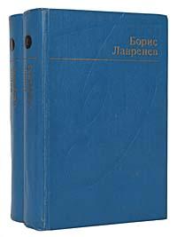 Борис Лавренев. Избранные произведения в 2 томах (комплект из 2 книг)