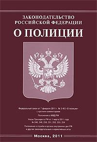Законодательство Российской Федерации о полиции