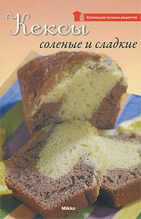 Кексы соленые и сладкие