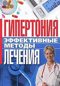 Гипертония. Эффективные методы лечения. И. В. Булгакова
