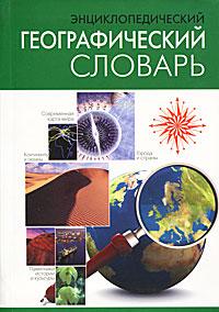 Энциклопедический географический словарь
