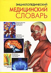 СНВ.Энциклопедический медицинский словарь. *
