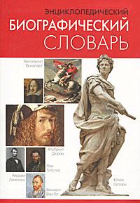 Энциклопедический биографический словарь