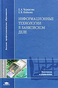 Информационные технологии в банковском деле. Е. А. Черкасова, Е. В. Кийкова