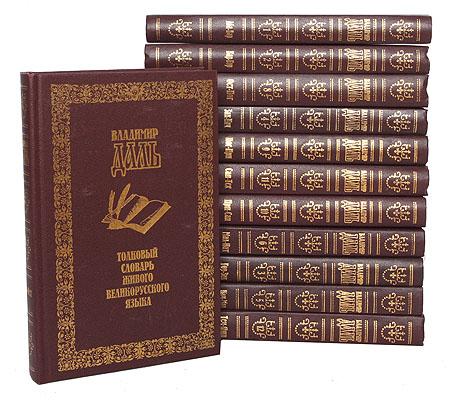 Толковый словарь живого великорусского языка. В 12 томах (комплект)