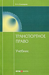 Транспортное право. В. А. Егиазаров