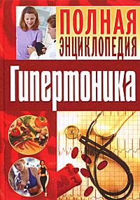 Полная энциклопедия гипертоника. И. В. Булгакова