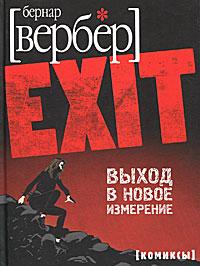 Книга EXIT