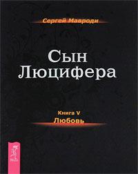 Сын Люцифера. Книга 5. Любовь. Сергей Мавроди