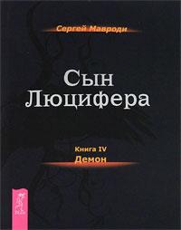 Сын Люцифера. Книга 4. Демон. Сергей Мавроди