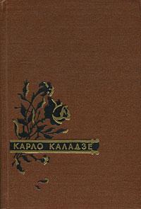 Карло Каладзе. Стихи. Песни. Баллады
