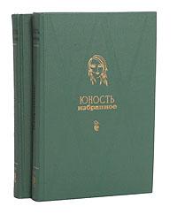 """""""Юность"""". Избранное. 1955-1975 (комплект из 2 книг)"""