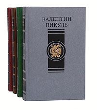 Книга Валентин Пикуль. Избранные произведения в 4 томах