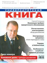 Университетская книга, №3, 2011