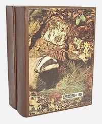 """Журнал """"Юный натуралист"""". Годовые комплекты за 1975 и 1976 гг. (комплект из 2 книг)"""