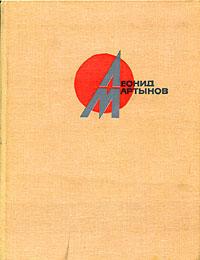 Леонид Мартынов. Стихотворения и поэмы (комплект из 2 книг)
