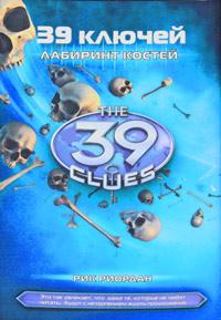 39 ключей. Книга 1. Лабиринт костей
