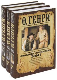 О.Генри. Собрание сочинений (комплект из 3 книг). О. Генри