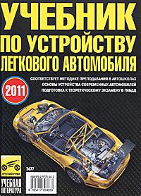 Учебник по устройству легкового автомобиля. В. Ф. Яковлев