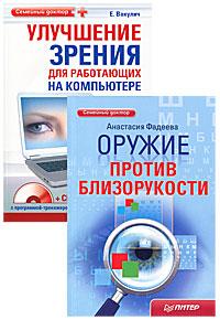 Оружие против близорукости. Улучшение зрения для работающих на компьютере (комплект из 2 книг + CD-ROM). Анастасия Фадеева, Е. Вакулич