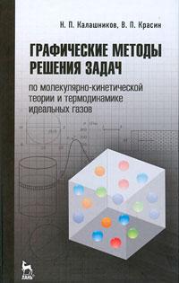 Графические методы решения задач по молекулярно-кинетической теории и термодинамике идеальных газов ( 978-5-8114-1127-6 )