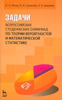 Задачи всероссийских студенческих олимпиад по теории вероятностей и математической статистике. О. А. Репин, Е. И. Суханова, Л. К. Ширяева