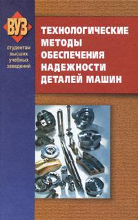 Технологические методы обеспечения надежности деталей машин ( 978-985-06-1833-7 )