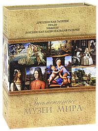 Знаменитые музеи мира (подарочный комплект из 4 книг). М. В. Замкова, Н. В. Геташвили