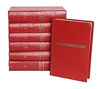 А. С. Серафимович А. С. Серафимович. Собрание сочинений в 7 томах (комплект из 7 книг)