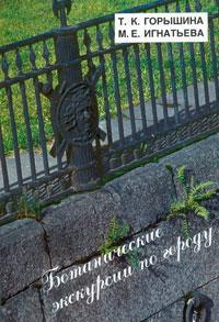 Ботанические экскурсии по городу12296407Книга известных петербургских ботаников не имеет аналогов в мировой научно-популярной литературе. На нетрадиционном для ботанических экскурсий материале она знакомит читателя с жизнью зеленых соседей горожан - их составом, экологией, сезонным развитием - в основных городских местообитаниях: в центре города и на окраинах, в жилых и промышленных районах, вдоль дорог и в городских водоемах, а также в организованном зеленом мире города - парках, уличных насаждениях и др. Предназначена для преподавателей биологии и экологии, студентов, старшеклассников, любителей природы.