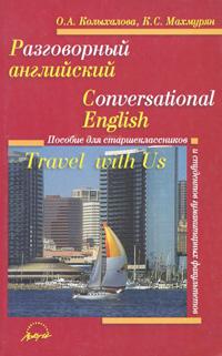 Разговорный английский / Conversational English