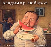 Владимир Любаров. Рассказы. Картинки. Владимир Любаров