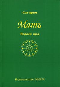 Мать. В 3 томах. Том 2. Новый вид. Сатпрем