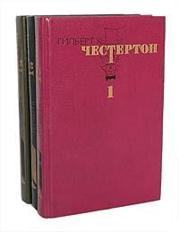 Гилберт К. Честертон. Избранные произведения в 3 томах (комплект)