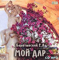Мой дар (аудиокнига MP3)