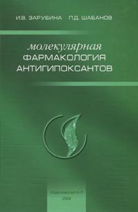 Молекулярная фармакология антигипоксантов ( 5-94869-021-0 )