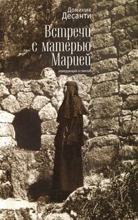 Встречи с матерью Марией. Неверующая о святой. Доминик Десанти