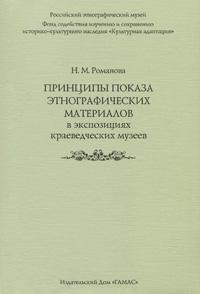 Принципы показа этнографических материалов в экспозициях краеведческих музеев ( 978-5-91519-0 )