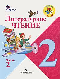 Литературное чтение. 2 класс. В 2 частях. Часть 2