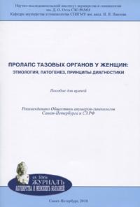 Пролапс тазовых органов у женщин. Этиология, патогенез, принципы диагностики