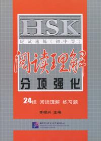 Intensive Training for HSK