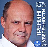 Тренинг уверенности (аудиокнига MP3 на DVD). Игорь Вагин