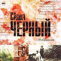 Саша Черный. Избранное (аудиокнига MP3)