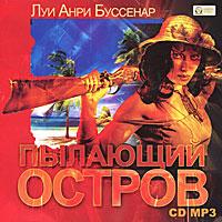 Пылающий остров (аудиокнига MP3)