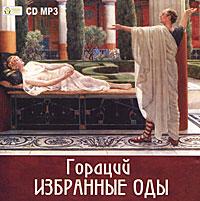 Гораций. Избранные оды (аудиокнига MP3)