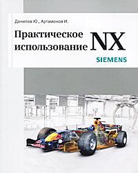 Как выглядит Практическое использование NX
