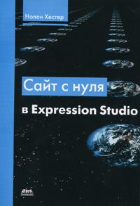 ���� � ���� � Expression Studio