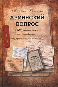 Армянский вопрос в 120 документах из российских государственных архивов. Мехмет Перинчек
