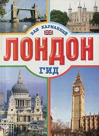 Лондон ( 978-5-17-072896-1, 978-5-226-03682-8 )